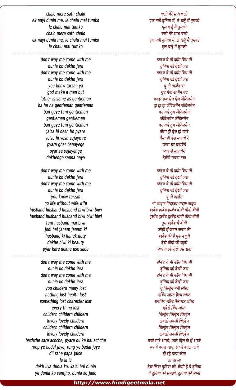 lyrics of song Chalo Mere Sath Chalo Ek Nayi Duniya Me, Do Re Me