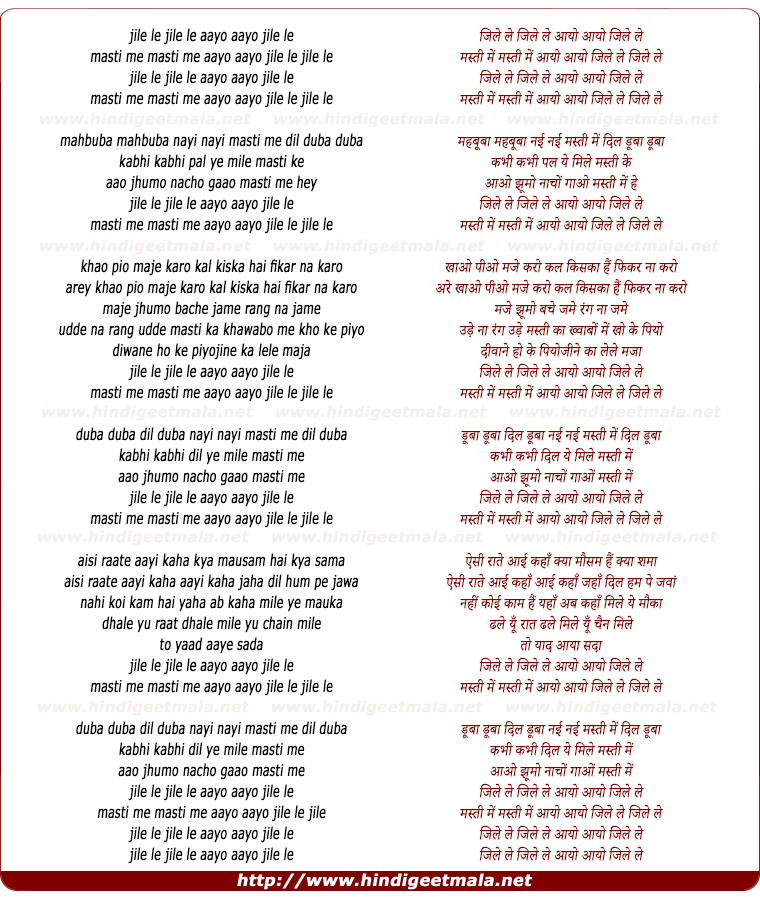 lyrics of song Jiile Le Jile Le Aayo Aayo Jile Le