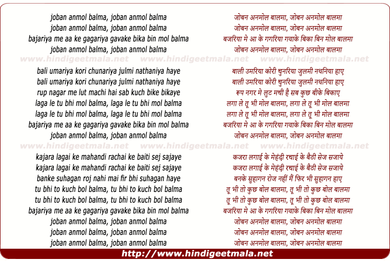 lyrics of song Joban Anmol Balma