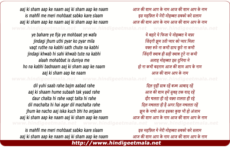 lyrics of song Aaj Ki Shaam Aap Ke Naam