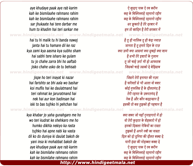 lyrics of song Aai Khudaye Paak Aye Rab Karim