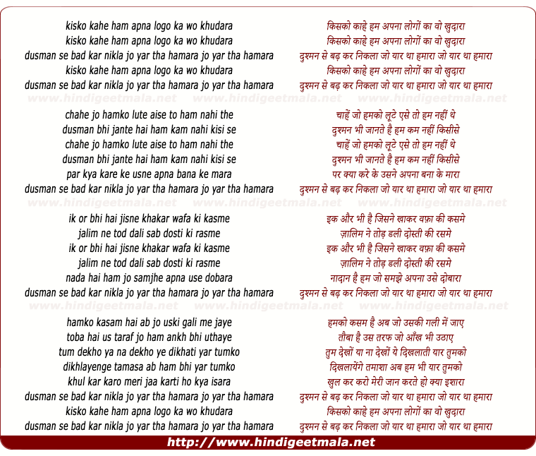 lyrics of song Kisko Kahe Hum Apna Logo Ka Wo Khudaara
