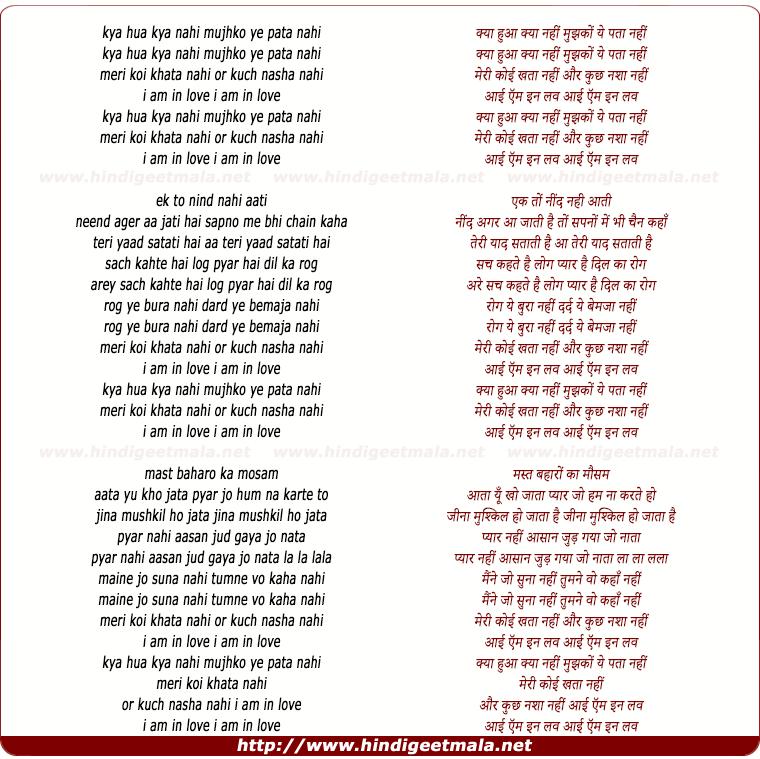 lyrics of song Kya Hua Kya Nahi Mujhko Ye Pata Nahi