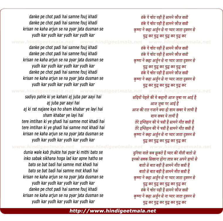 lyrics of song Yudh Kar Yudh Kar (Danke Pe Chot Padi Hai)