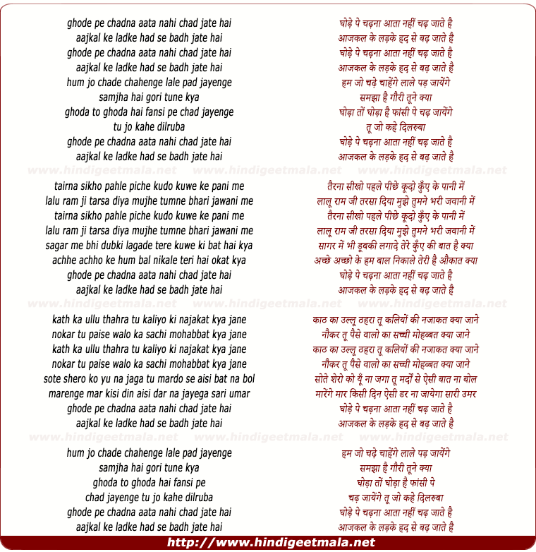lyrics of song Ghode Pe Chadhna