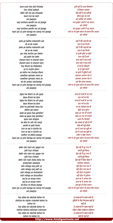 lyrics of song Are Paapiyon