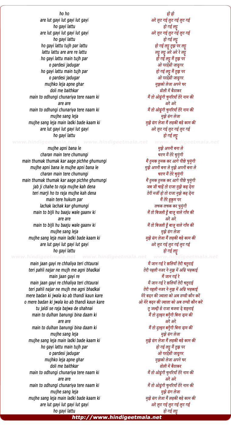 lyrics of song Are Lut Gayi Lut Gayi