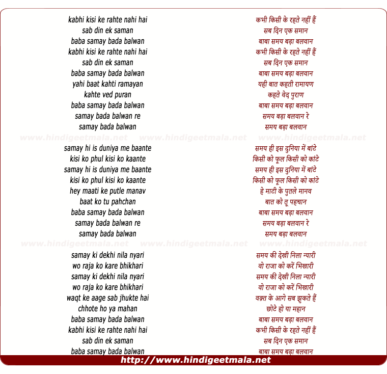 lyrics of song Baba Samay Bada Balwaan