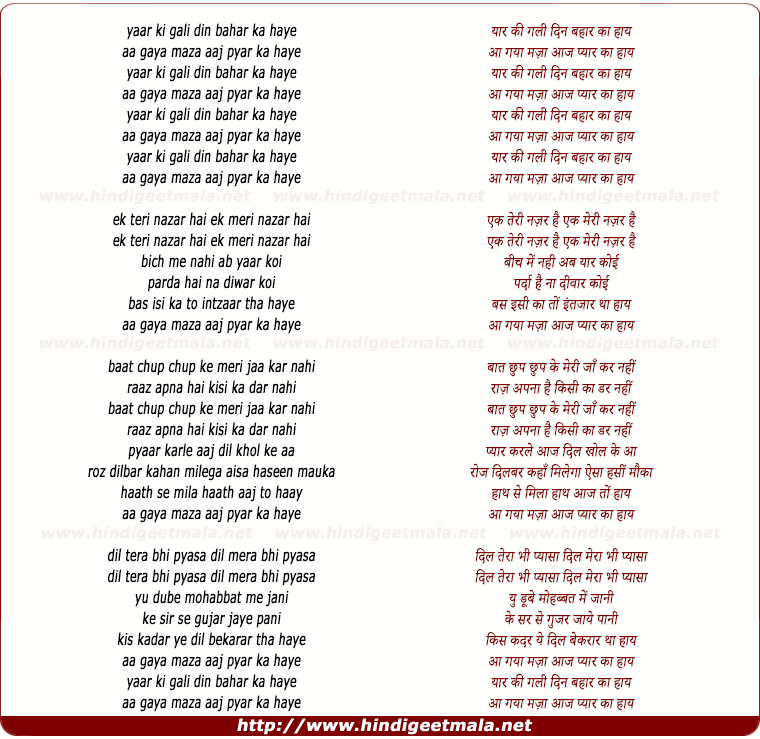 lyrics of song Yaar Ki Gali Din Bahar Ka Aa Gaya Maza Aaj Pyaar Ka