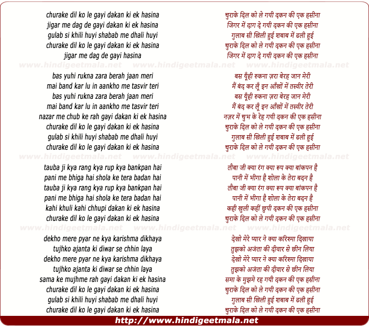lyrics of song Churake Dil Udd Gayi Dakan Ki Ek Hasina