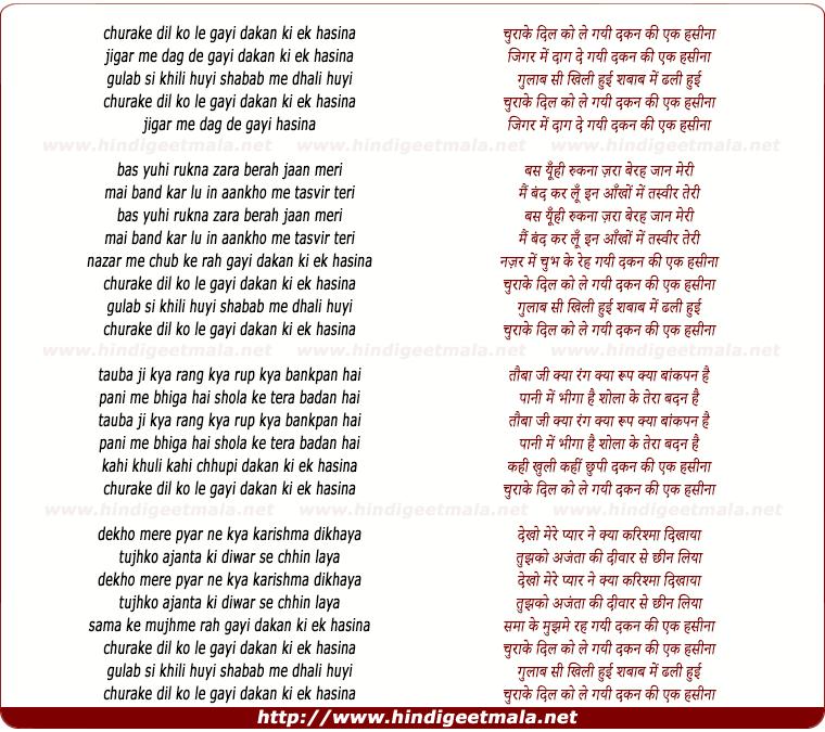 lyrics of song Churake Dil Ko Le Gayi Dakan Ki Ek Hasina