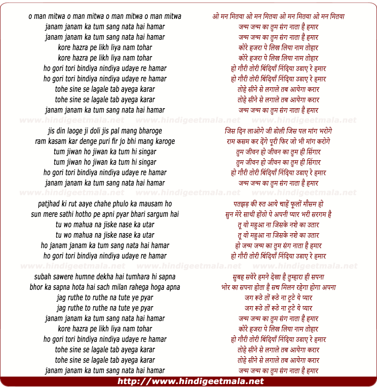 lyrics of song Janam Janam Ka Tum Sang Nata Hai Hamar