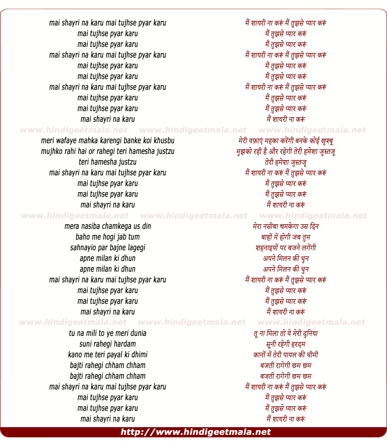 lyrics of song Mai Shayari Na Karu, Main Tujh Se Pyar Karu