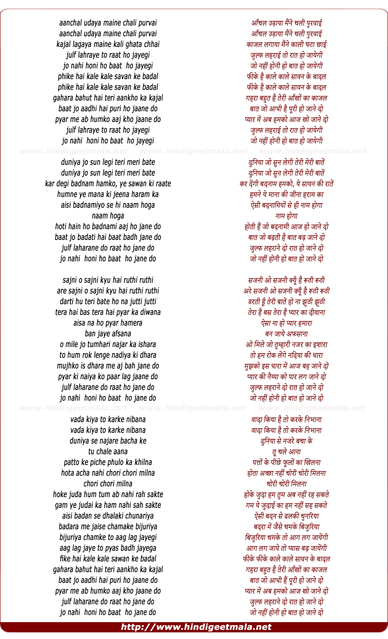 lyrics of song Aanchal Udaya Maine Chali Purvaiye