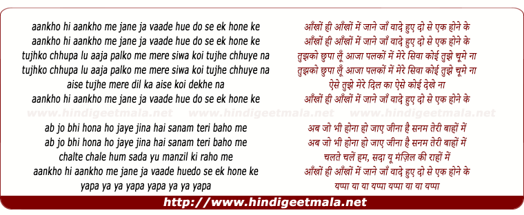 lyrics of song Aankho Hi Aankho Me Jaane Jaa Vaade Hue