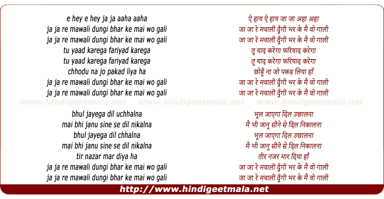 lyrics of song Ja Ja Re Mawali Dungi Bhar Ke Mai Wo Gaali