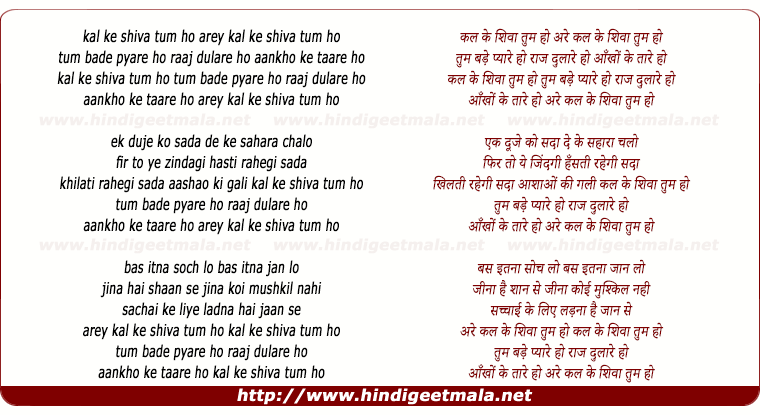 lyrics of song Kal Ke Shiva Tum Ho, Tum Bade Pyare Ho Raaj Dulare Ho