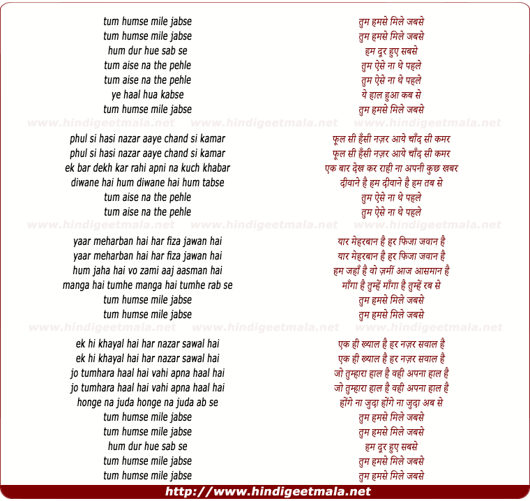 lyrics of song Hum Tum Se Mile Jab Se