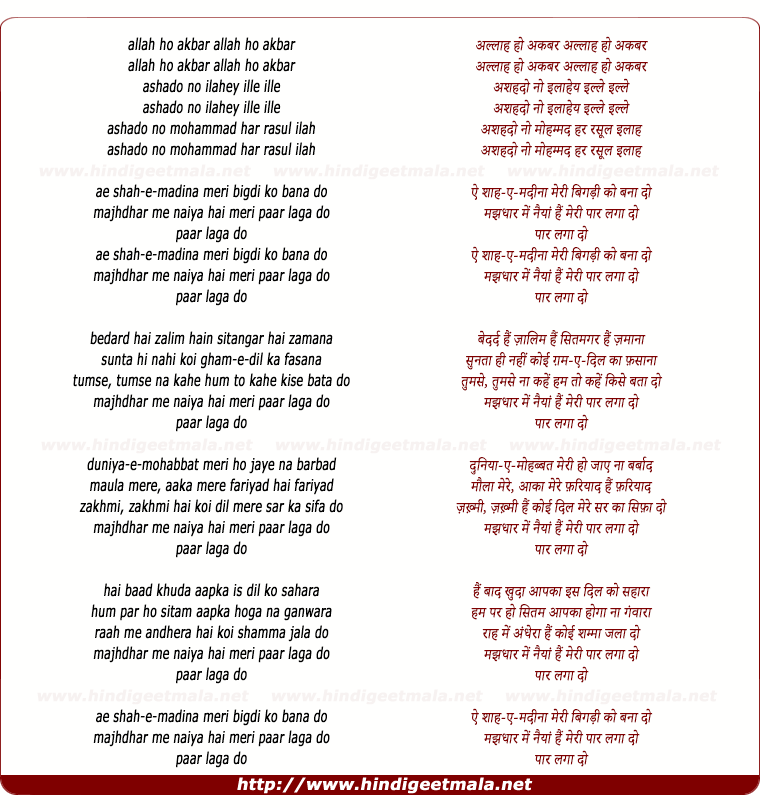 lyrics of song Shah-E-Madina