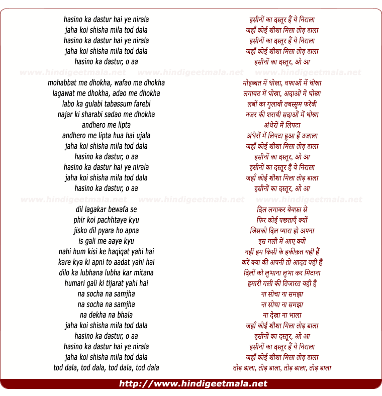 lyrics of song Hasino Ka Dastoor