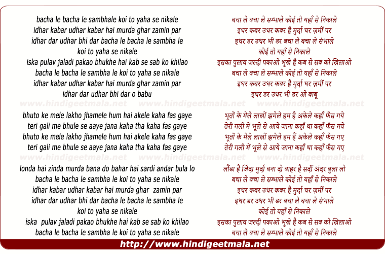 lyrics of song Bacha Le Sambha Le Koi To Yahan Se Nikale