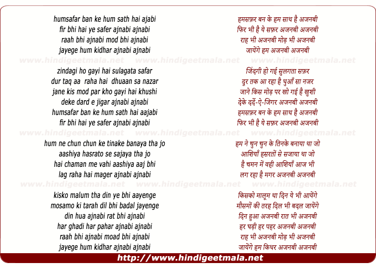 lyrics of song Humsafar Ban Ke Hum Saath Hai