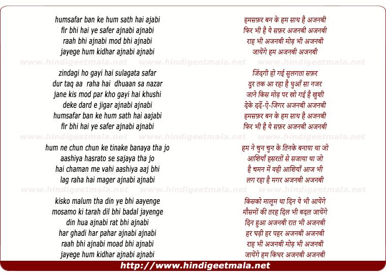 lyrics of song Humsafar Ban Ke Hum Saath Hai
