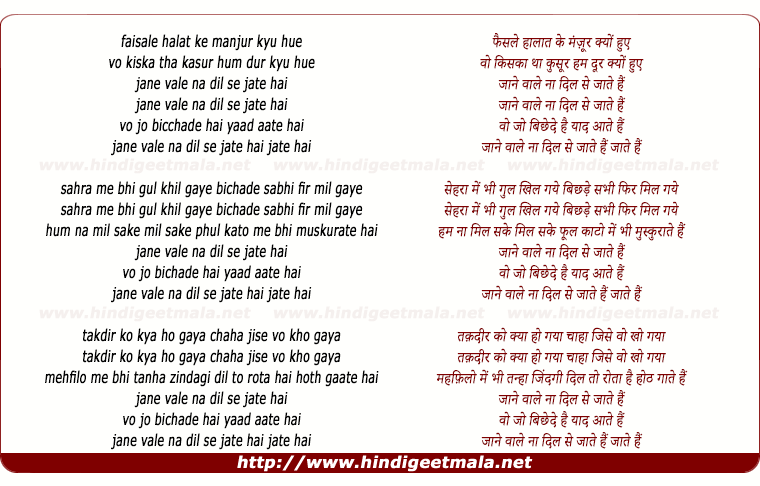 lyrics of song Jane Vale Na Dil Se Jate Hai Jate Hai