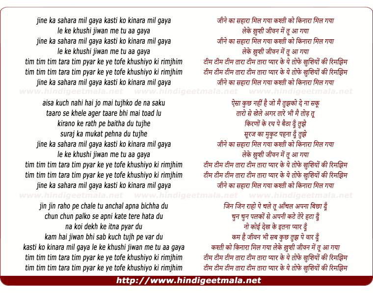 lyrics of song Jine Ka Sahara Mil Gaya