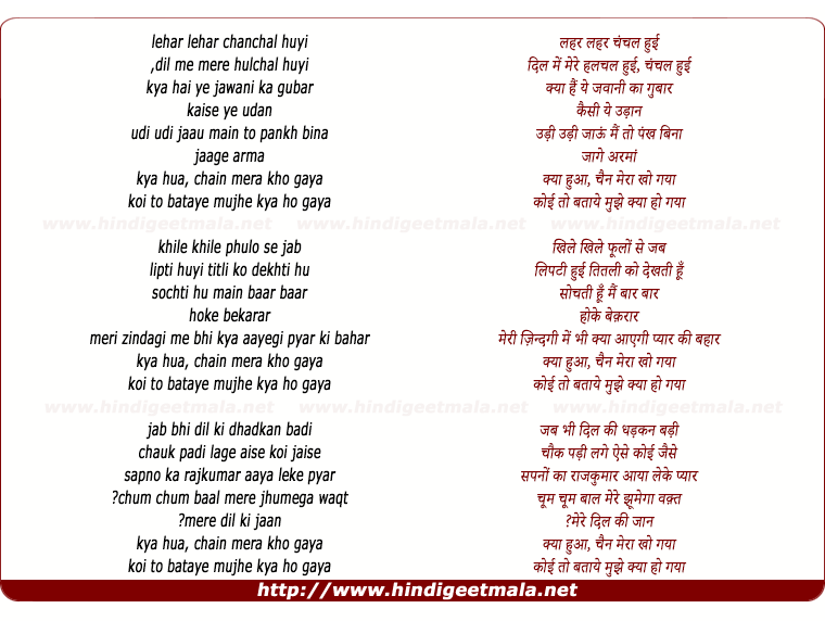 lyrics of song Lehar Lehar Chanchal Huyi