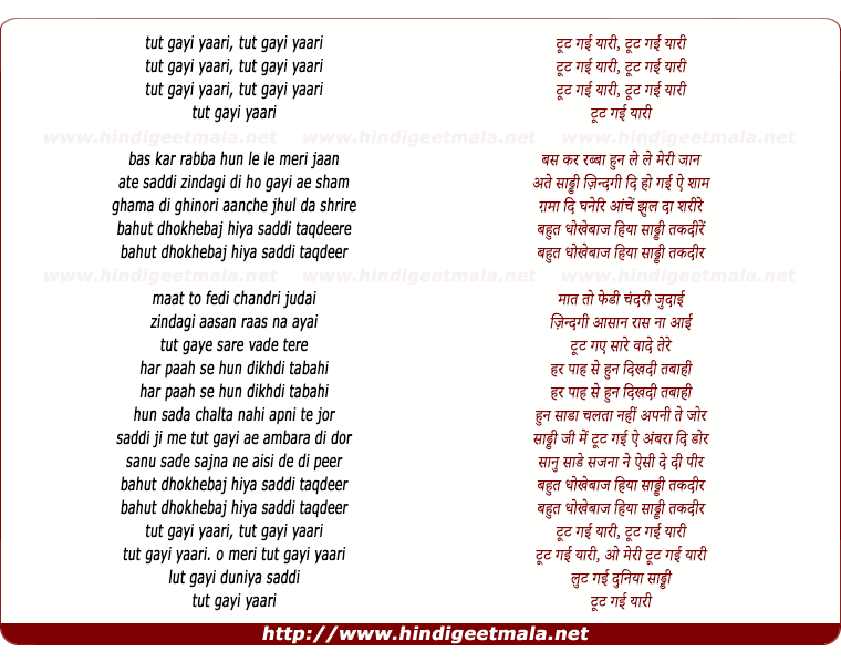 lyrics of song Toot Gayi Yaari