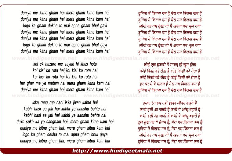 lyrics of song Duniya Mein Kitna Gham Hai, Mera Gham Kitna Kam Hai