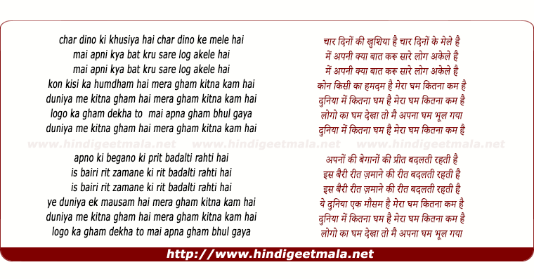 lyrics of song Duniya Mein Kitna Gham Hai (Male)