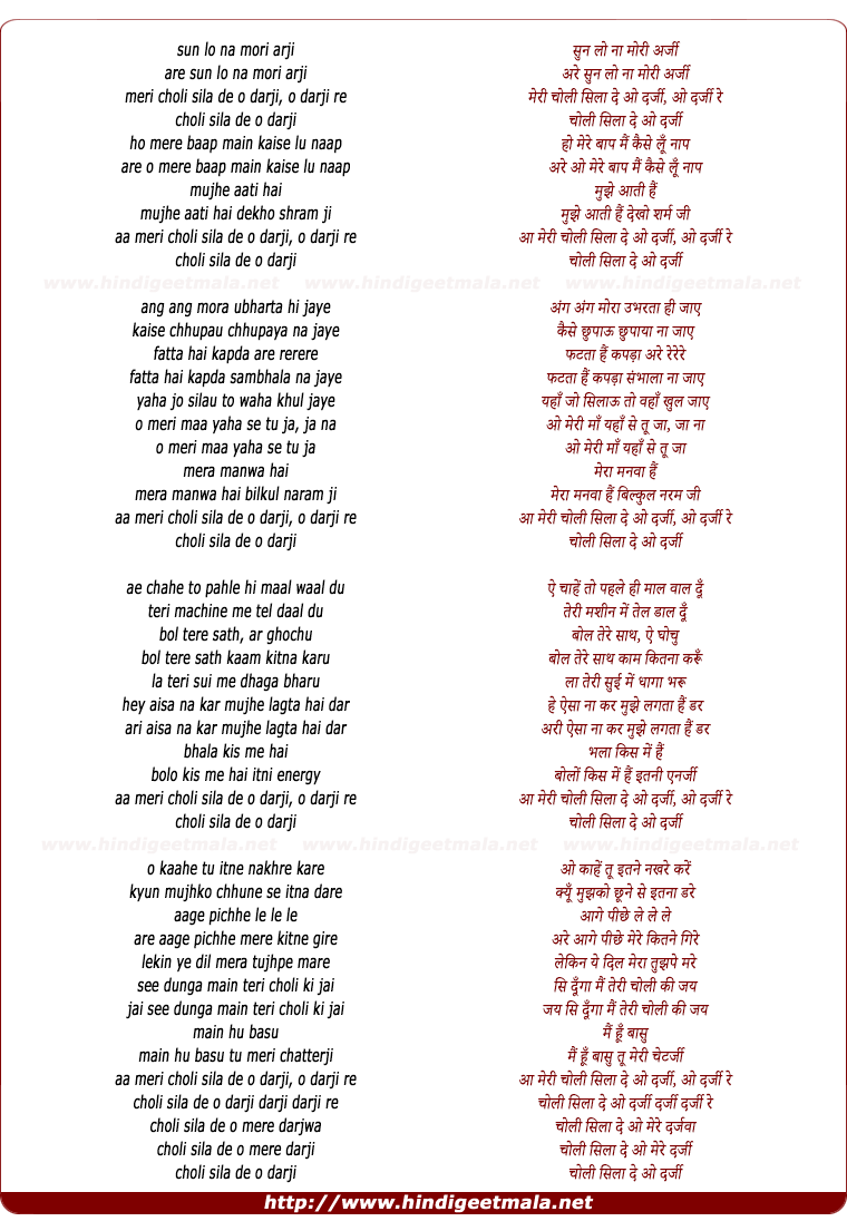 lyrics of song Meri Choli Sila De