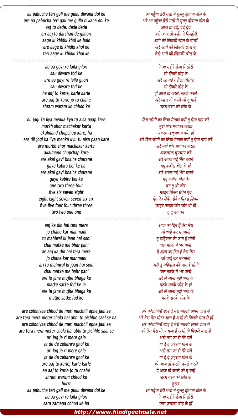 lyrics of song Aa Pahucha Teri Gali