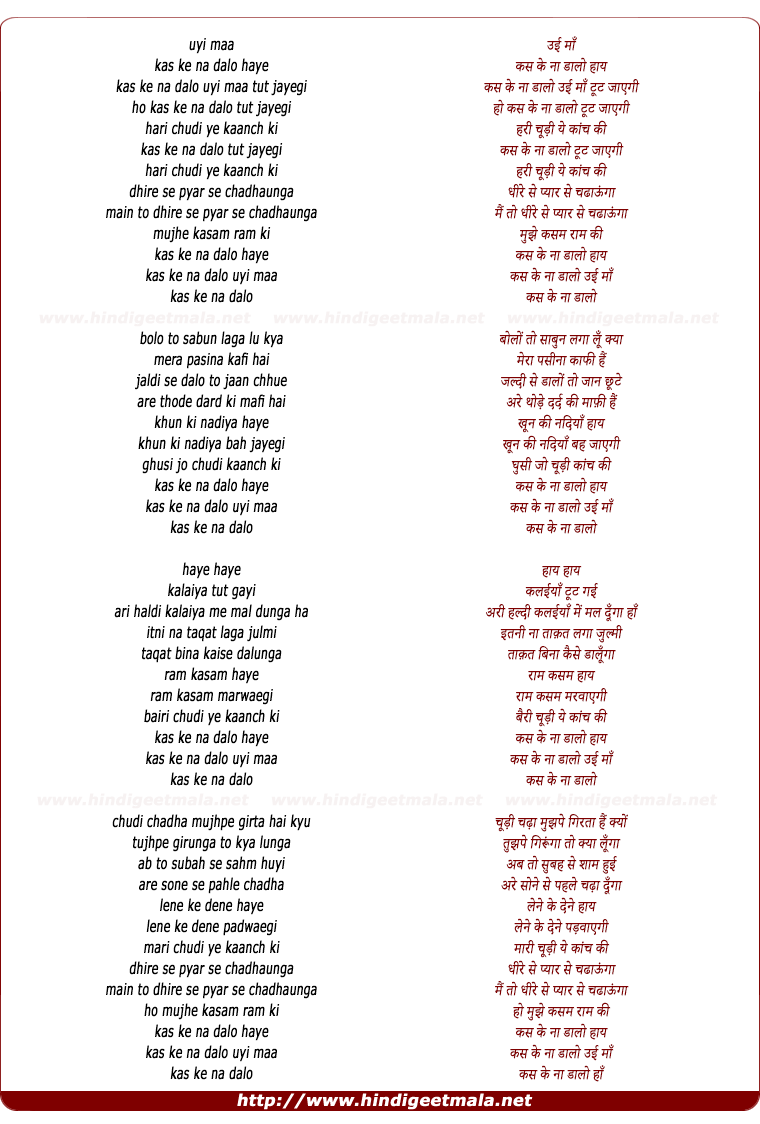 lyrics of song Kas Ke Na Dalo