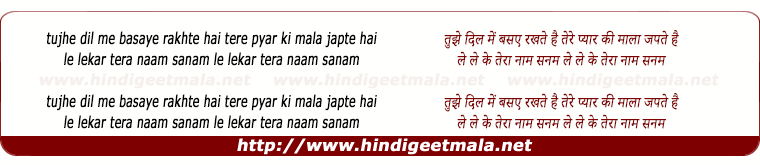 lyrics of song Tujhe Dil Me Basaye Rakhte Hai