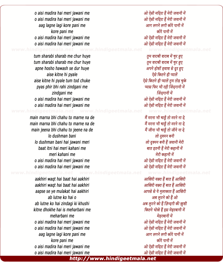 lyrics of song Aesi Madira Hai