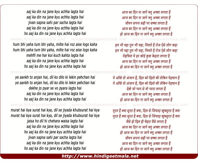 lyrics of song Aaj Ka Din Na Jaane Kyun Acha Lagta Hai