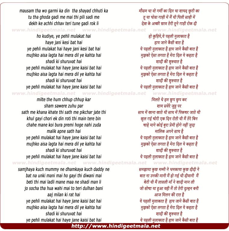 Phele Mulaqat Song By Rohanpreet Download: मौसम था वो गर्मी का