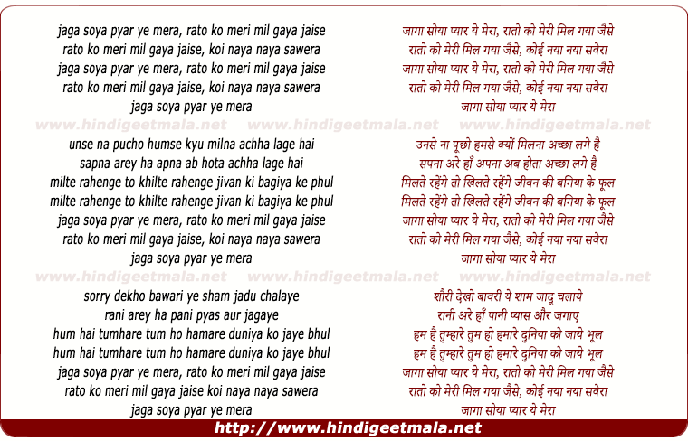 lyrics of song Jaga Soya Pyar Yeh Mera