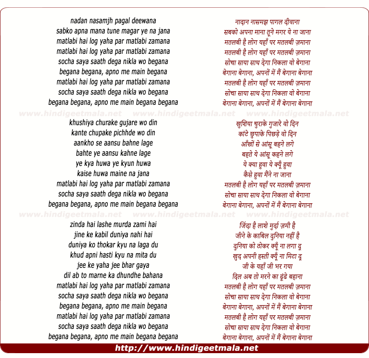 lyrics of song Nadaan Na Samjh Pagal Deewana, Apno Me Mai Begana
