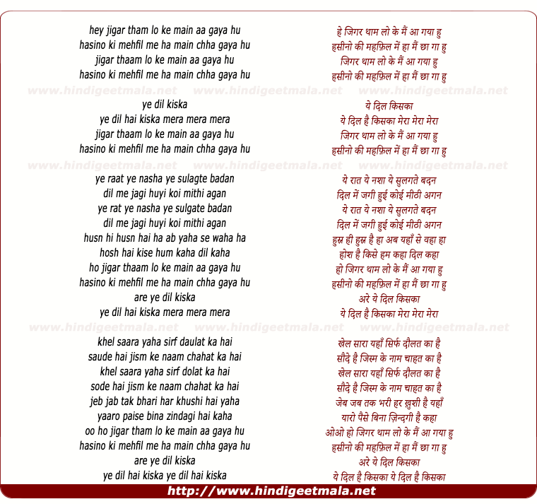 lyrics of song Jigar Thaam Lo Ke Main Aa Gaya Hu