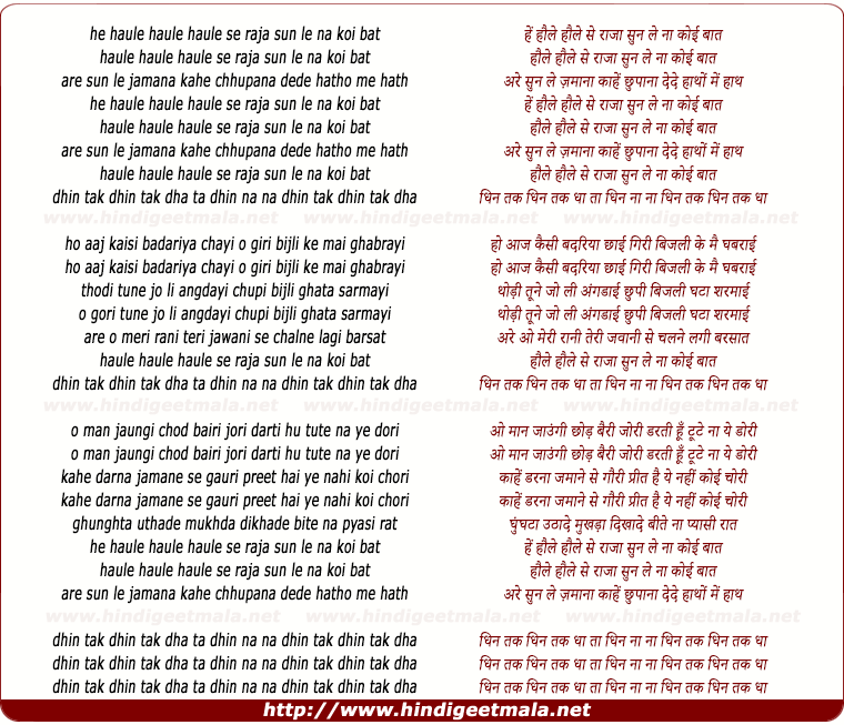 lyrics of song Haule Haule Haule Se Aaja