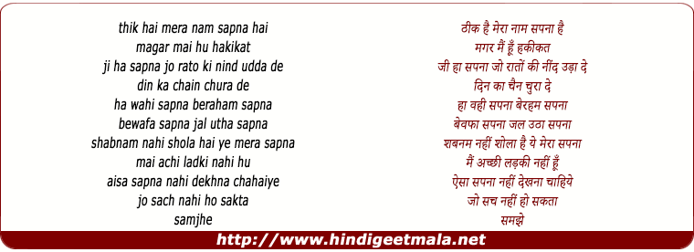 lyrics of song Sapna Woh To Mera Naam Hai