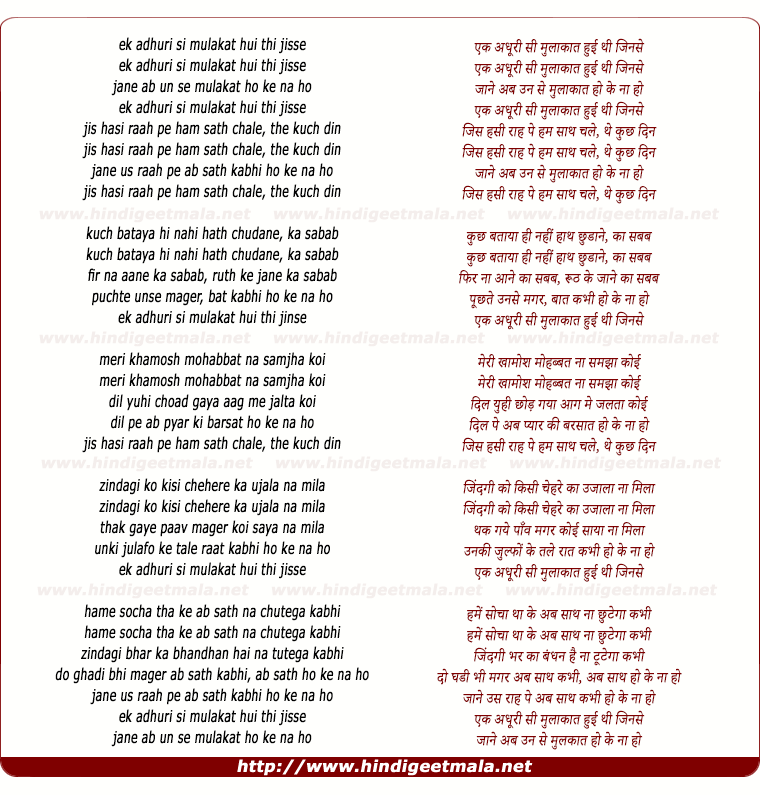lyrics of song Ek Adhuri Si Mulakat Hui Thi Jinse