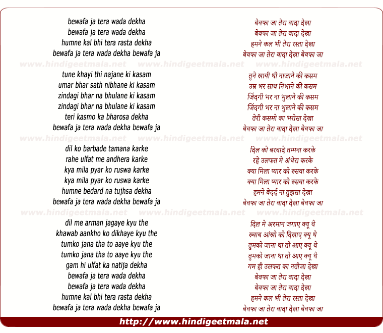 lyrics of song Bewafa Ja Tera Vada Dekha