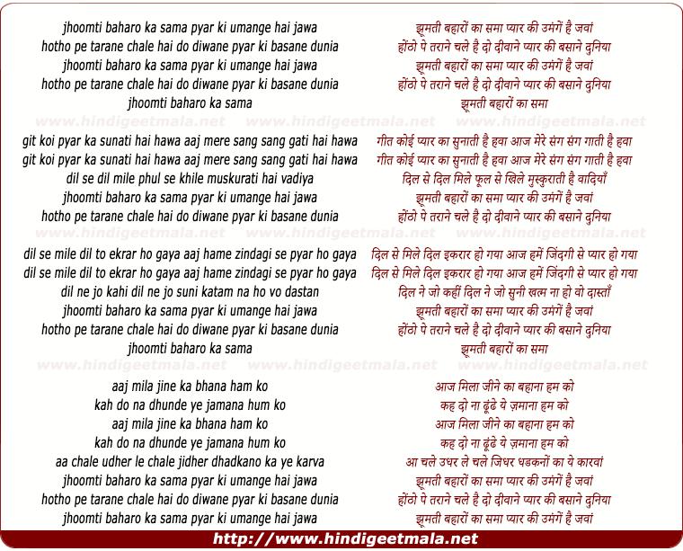 lyrics of song Jhoomti Baharo Ka Sama, Pyar Ki Umange Hai Jawan