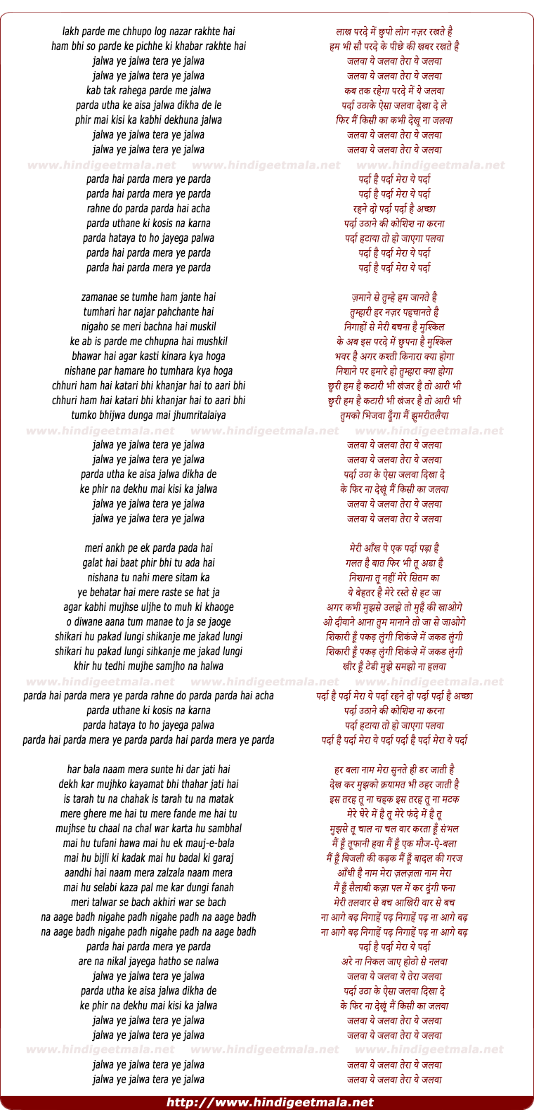 lyrics of song Lakh Parde Me Chhupo Jalwa Ye Jalwa