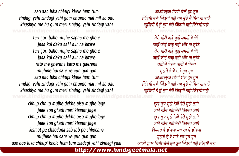 lyrics of song Aao Aao Luka Chhupi Khele